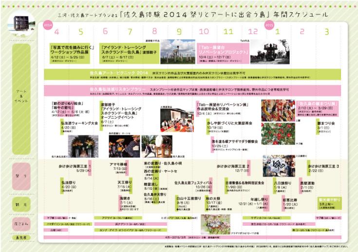 2014-イベント表面4:7