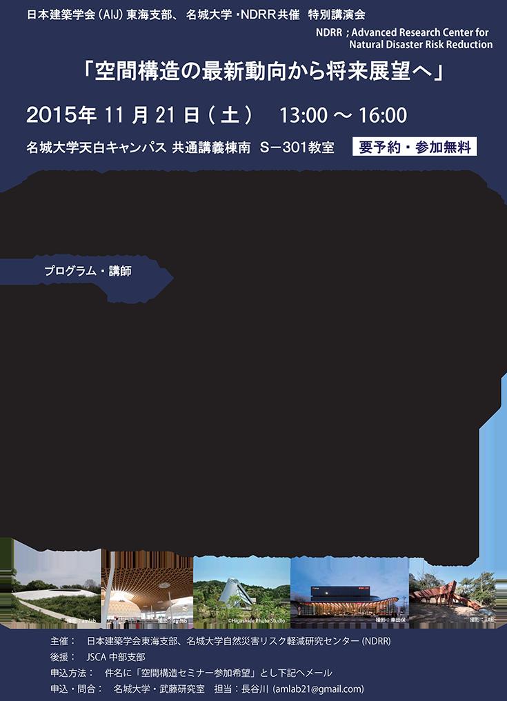 2015-特別講演会ポスター3