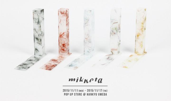 mikketa_umedakyu-720x425
